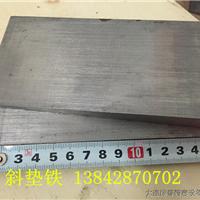 上海斜铁150*100,上海斜垫铁厂家价格
