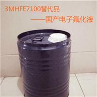 厂家批发氢氟醚 3MHFE7100替代电子氟化液