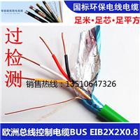 供应KNX总线电缆KNX BUS EIB欧洲总线电缆