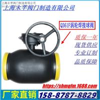 供应涡轮焊接球阀/Q361F焊接球阀