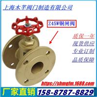 供应Z45W-16T黄铜法兰闸阀/全铜暗杆闸阀