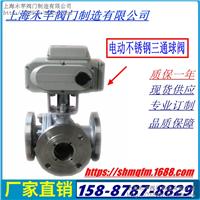 供应不锈钢气动三通球阀/Q644F硬密封球阀