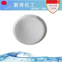 供应聚丙烯酰胺絮凝沉淀厂家直销--新奇净水
