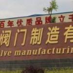 上海自科阀门制造有限公司