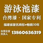 供应台湾泳池漆,台湾游泳池漆,健康专利漆