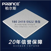 供应 铝方板600*600冲孔吸音铝天花板