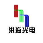 洪海光电集团有限公司
