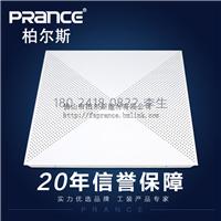 PRANCE柏尔斯厂家批发江苏镜面暗架铝天花板