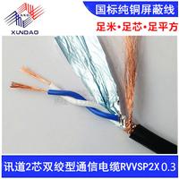 供应RS485工控线RVSP双绞屏蔽线RVVPS2X0.3