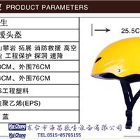 头盔 救援头盔 水域头盔 水域救援头盔
