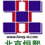 北京恒熙机房设备技术有限公司