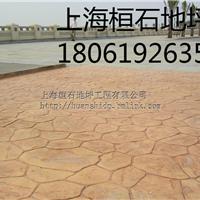供应压模地坪/彩色混凝土
