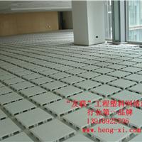 供应友联YL02工程塑料网络地板