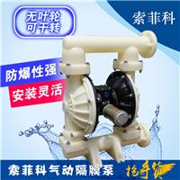 自产自销塑料气动泵厂索菲科塑料气动隔膜泵