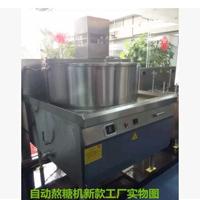 供应食品厂搅拌食品锅 自动熬糖炉 制糖机