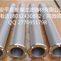 供应不锈钢烧结网滤筒 304 316材质制药滤芯