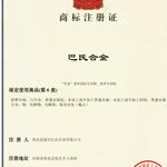 巴氏合金商标注册证