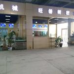 深圳市旺磐精密机械有限公司