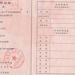 一般纳税人税务登记证