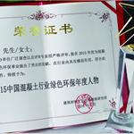 2015中国混凝土行业绿色环保年度人物