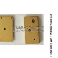 供应锌合金箱包配件着色表面处理加工