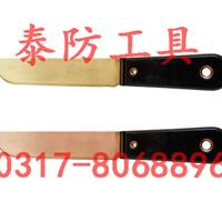 供应泰防防爆工具厂家直销T1202防爆削皮刀