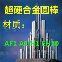 供应日本进口高耐磨钨钢圆棒