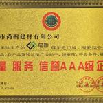 质量  服务  信誉  AAA级企业