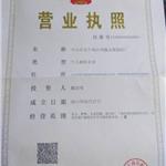 广东省中山市东升启明鑫金属制品厂