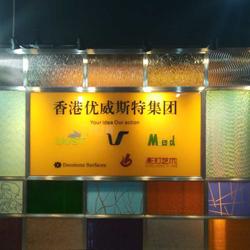 中山优威斯特装饰建材有限公司