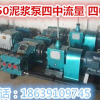 河北邯郸bw150泥浆泵 高压注浆泵价格