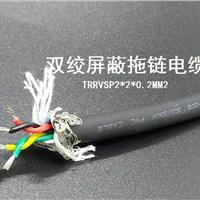 供应2芯0.2拖链双绞屏蔽电缆TRVSP2*0.2