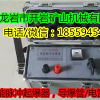 供应发爆器,高能脉冲起爆器,导爆管起爆针