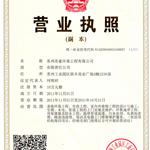 苏州苏豪环保工程有限公司
