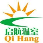 寿光市启航温室工程有限公司