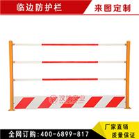 施工组装式临边安全防护栏