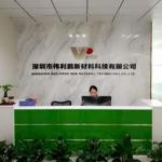 伟利鹏新材料科技有限公司