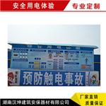 湖南安全体验馆厂家优选汉坤实业 综合用电