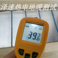 郑州电地暖_发热电缆_安泽干式速热电地暖