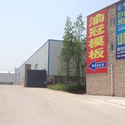 重庆森动建材有限公司
