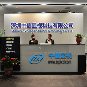 深圳中信显视科技有限公司