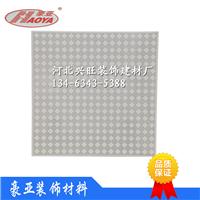 供应豪亚铝天花 600*600多种孔型一站式大板