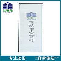 济南鸿泰阳新型遮阳节能电动百叶中空玻璃