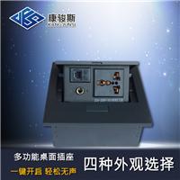 供应康骏斯 多功能桌面插座 多媒体桌面插座