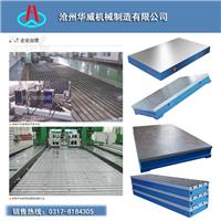 华威机械厂家直销铸铁电机平台 防锈平台
