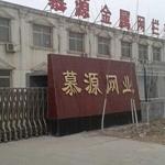 安平县慕源丝网有限公司