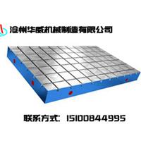三维焊接铸件平台 三维焊接平板 华威机械