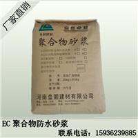 开封聚合物防水砂浆  防水砂浆生产厂家