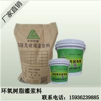 开封环氧树脂灌浆料  耐酸碱灌浆料生产厂家