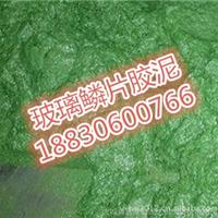 供应耐温性玻璃鳞片涂料 防腐涂料 优点